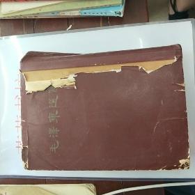 毛泽东选集 32开合订一卷本1966.5