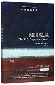 牛津通识读本:美国最高法院(塑封未拆)