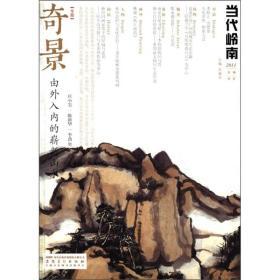 当代岭南(2011第2辑)·处暑