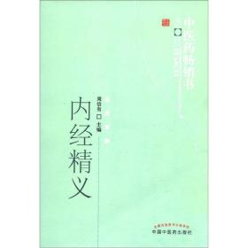 中医药畅销书选粹·医经索微:内经精义