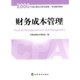 2008年度注册会计师全国统一考试辅导教材:财务成本管理