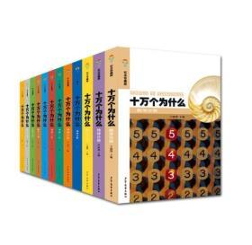 十万个为什么 卢嘉锡 少年儿童出版社 十万个为什么(纪念珍藏版 全12册)