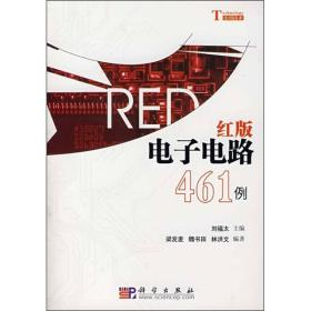 红版电子电路461例