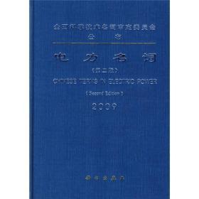 电力名词2009