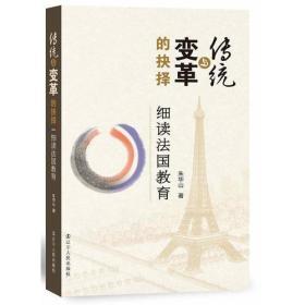 传统与变革的抉择——细读法国教育