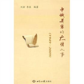 中俄关系的大情小事(1949-2009)
