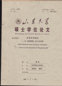 洪迈史学综论-以《容斋随笔》为中心的考查
