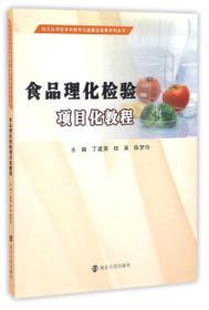 食品理化检验项目化教程