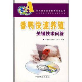 番鸭快速养殖关键技术问答