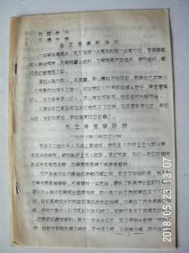油印本 毛主席最新指示  毛主席重要讲话(一九六七年八月三十一日) 按图发货 严者勿拍 售后不退 谢谢!