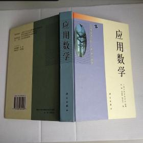 """上海市普通高校""""九五""""重点教材:应用数学"""