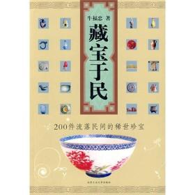 藏宝于民 牛福忠 北京工业大学出版社 9787563921553