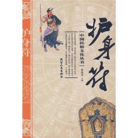 新书--中国民族文化丛书:护身符9787201036625(无)