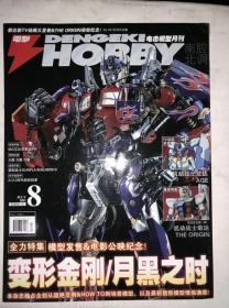 南腔北调 电击HOBBY 模型月刊 2011年8月号