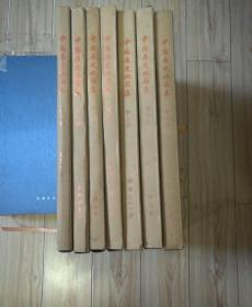 中国历史地图集【第一、二、三、四、五、六、七册】  共7本合售,1974年一版一印,大8开精装带函套!文革初版带毛主席语录 品好!