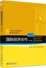 国际经济合作(第二版)