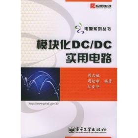 模块化DC/DC实用电路