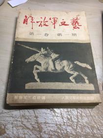 解放军文艺 (总第一期至总五十二期 缺第48期 共51期合售)