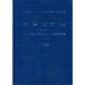 遗传学名词2006(第2版)