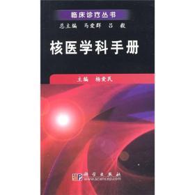 临床诊疗丛书:核医学科手册