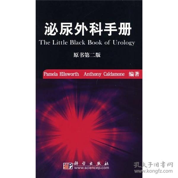 泌尿外科手册:原书第二版