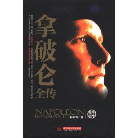 中华传记:拿破仑全传