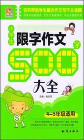 小学生限字作文500字大全(四至五年级适用)