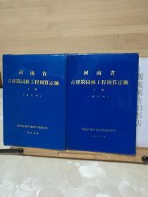 (正版)河南省古建筑园林工程预算定额(上下册全,试行本)