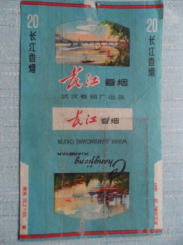 老烟标——长江··