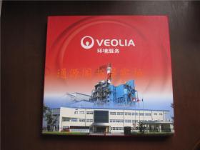 邮票 :OVEOLIA 环境服务(精装,盒装,带光盘,中国集邮总公司发行)