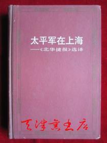 太平军在上海——《北华捷报》选译(1983年1版印 印数5000册 布脊精装本)