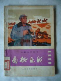 南征北战(电影文学剧本)插页2