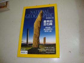 NATIONAL GEOGRAPHIC中文版2014 8
