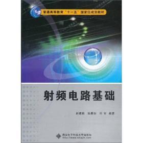 保证正版 射频电路基础 赵建勋 等 西安电子科技大学出版社