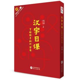 汉字日课:写给孩子的识字书