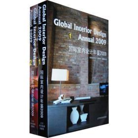 9787538160383-hs-国际室内设计年鉴[2009](1.2)