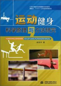 运动健身科学原理与方法研究