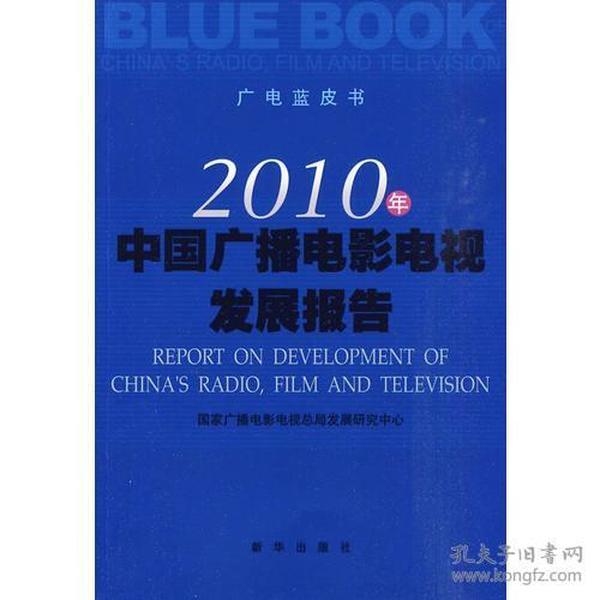 2010年 中国广播电影电视发展报告