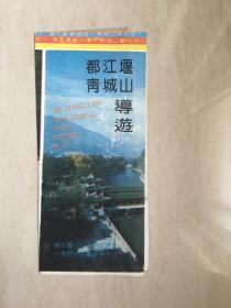 都江堰青城山导游