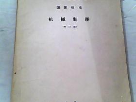 中华人民共和国国家标准:机械制图(修订本)