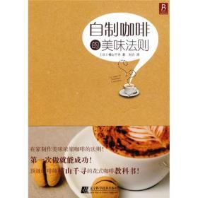 自制咖啡的美味法则