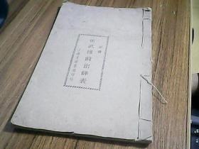 民国白纸精印本 草书《岳武穆后出师表》一册全