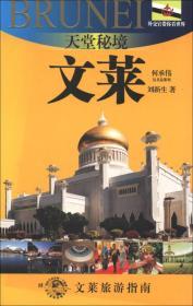 【正版】天堂秘境——文莱:2010~2011版文莱旅游指南 刘新生著