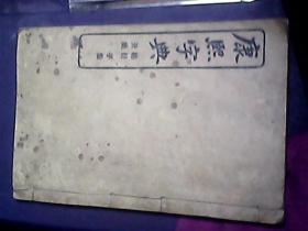 光绪丙午年版··康熙字典光··子丑集