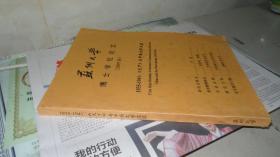 苏州大学博士学位论文 1935-1941《天下》与中西文学交流