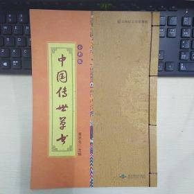 中国传世草书