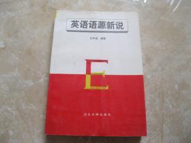 英语语源新说