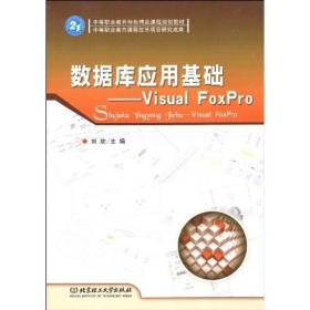 数据库应用基础:Visual FoxPro