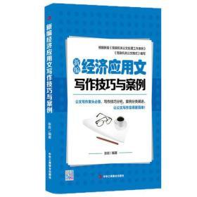 新编经济应用文写作技巧与案例  张岩 9787515810508 中华工商联合出版社