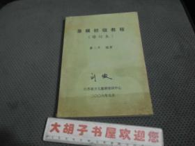 象棋初级教程(修订本)